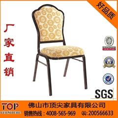 專業定製酒店宴會鋁合金椅cy-9117