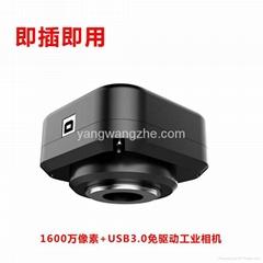 16M USB3.0 UVC工業相機
