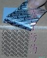 哑银VOID防伪不干胶标签及材