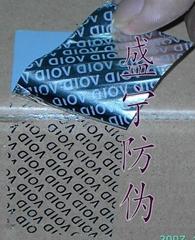 哑银VOID防伪不干胶标签及材料