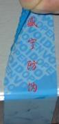 蓝色VOID防伪不干胶标签 2