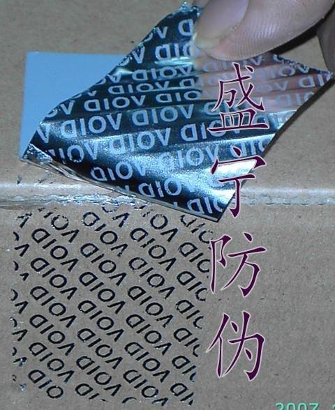 蓝色VOID防伪不干胶标签 3