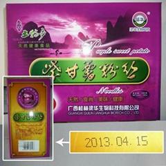 桂林食品包裝機械