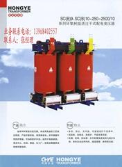 干式變壓器SC10-50/10-0.4(全銅)
