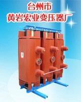 SC10-50/35-0.4干式變壓器