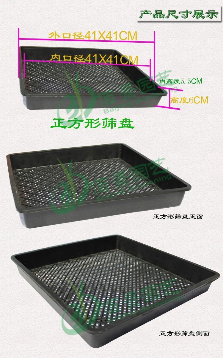 正方形長方形塑料育苗篩盤 3