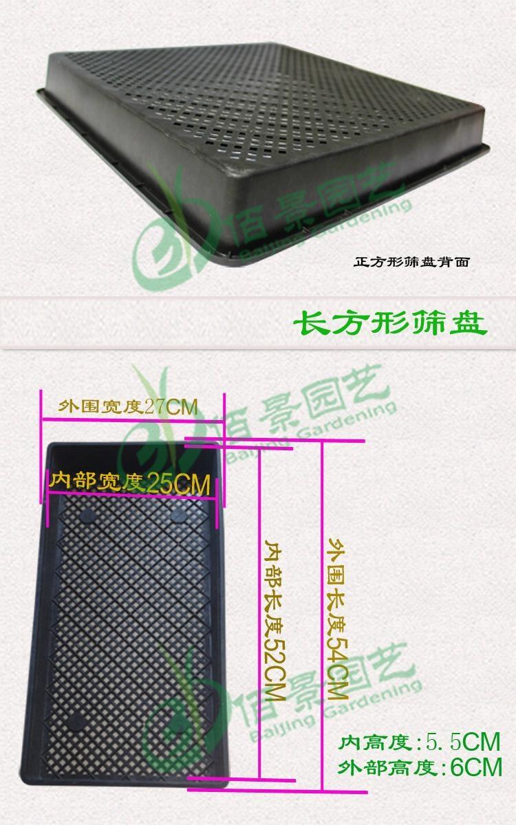 正方形長方形塑料育苗篩盤 4