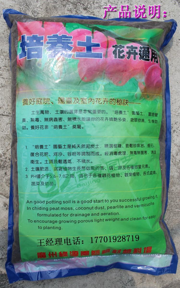 家庭園藝花卉培養土2L 6L 26L 4