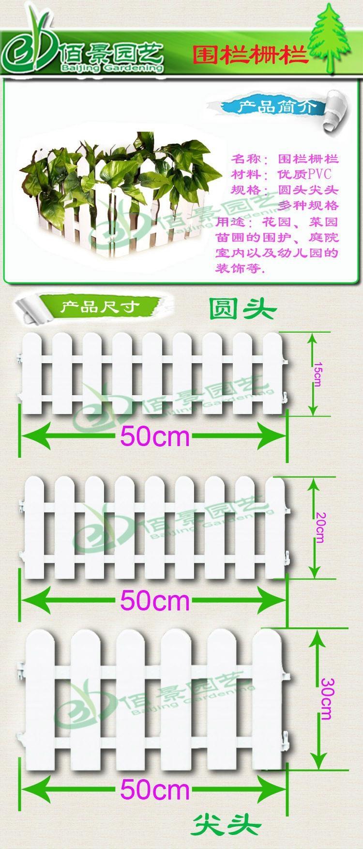 白色塑料圍欄 2