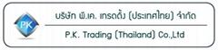 P.K. Trading (Thailand) Co.,LTD