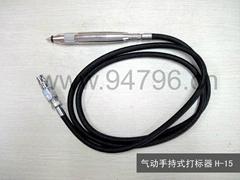 广州码清-气动手持式打标器H-25