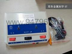 廣州碼清-雙色金屬刻字機