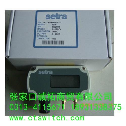 261C10CLD11CF1N美國setra微差壓變送器 1