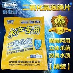 欧赛迪二氧化氯水产养殖消毒剂