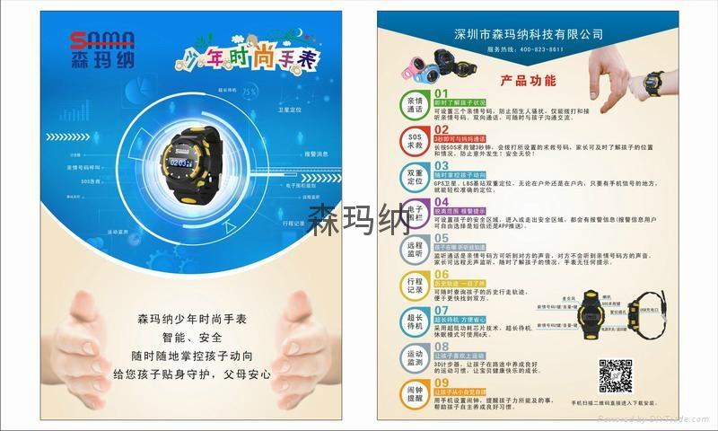 儿童智能手錶 1