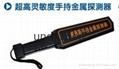 安徽金属探测器 4