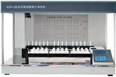 奧華AZR-C沉降製片染色機