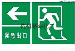 夜光安全出口指示牌