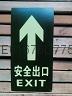 夜光超市PVC地貼標識