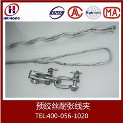 架空导线用预绞式耐张线夹及附件
