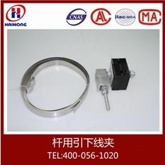 光纜引下線夾導線固定金具