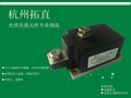 杭州拓直光伏专用防反二极管GJMD300A1600V直流柜专用 1