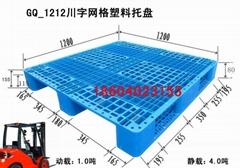 瀋陽塑料托盤15