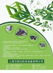 上海全风机电设备有限公司