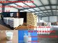 cationic Polyacrylamide emulsion