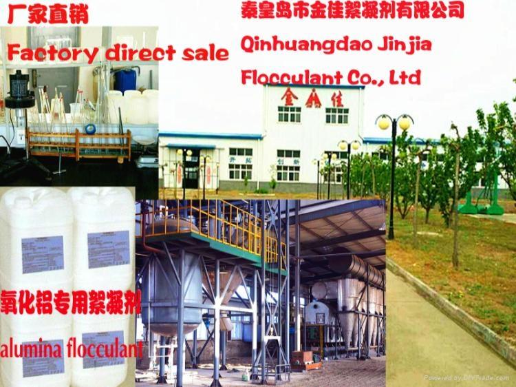 alumina flocculant  1