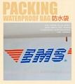 方大防水袋 1