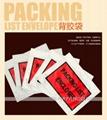 方大防水防尘背胶袋 2