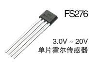 小型汽车CPU散热器风扇霍尔FS276