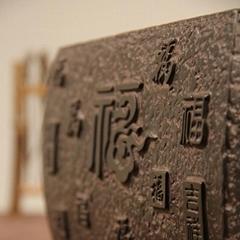臺灣老岩泥電陶爐