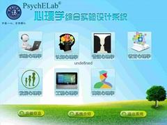 PsychELab心理学实验软件
