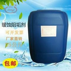鍋爐中央空調阻垢分散劑