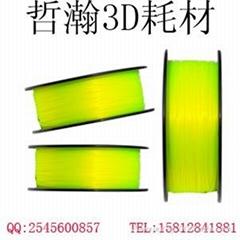 哲瀚厂家直销PLA材质吸塑包装3D打印耗材