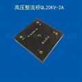 高压硅堆QL20KV/2A高速分析仪用高压整流桥二极管 2