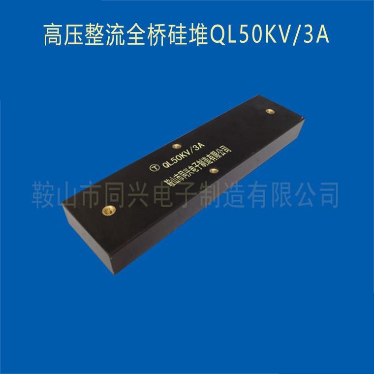 高压硅堆QL20KV/2A高速分析仪用高压整流桥二极管 3