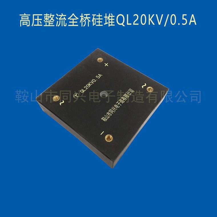 高压硅堆QL20KV/2A高速分析仪用高压整流桥二极管 4