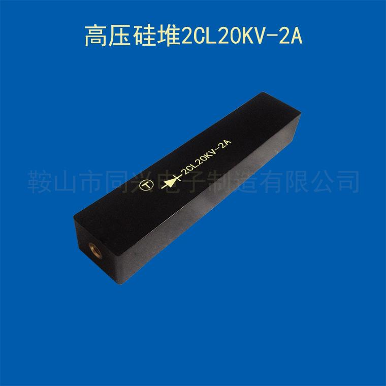 高压硅堆QL20KV/2A高速分析仪用高压整流桥二极管 5