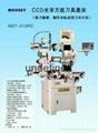 CCD光学  刀具磨床