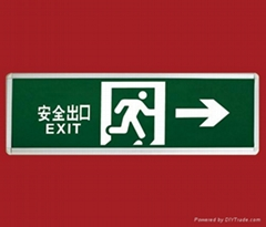 消防應急指示燈