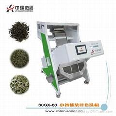 小型黑茶紅茶綠茶茶葉色選機