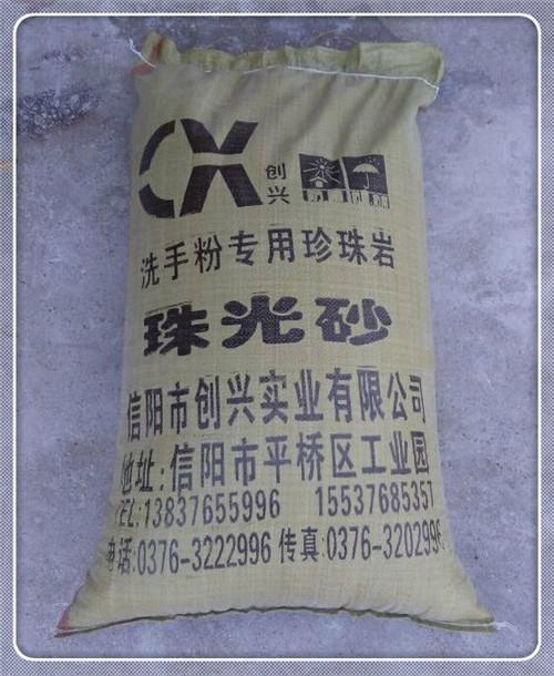 洗手粉專用珍珠岩珠光砂70-90目 1