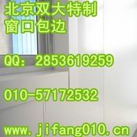 銷售北京雙大機房彩鋼板特製門窗