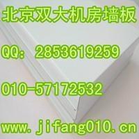 銷售北京雙大防靜電機房彩鋼板