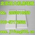 销售北京双大轻钢龙骨 1