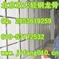 銷售北京雙大輕鋼龍骨 4