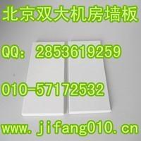 銷售北京雙大機房吊頂